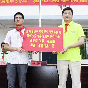 "Assistance in action at Hager Group in China: ""Hearts Tied to 1st June, Relay of Compassion"""